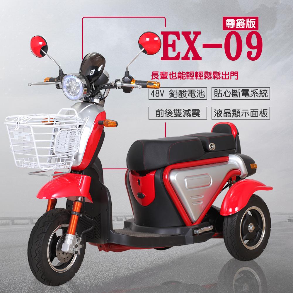 (客約)【捷馬科技 JEMA】EX-9 尊爵 60V鉛酸 LED超亮大燈 斷電系統 三輪車 電動車 - 白紅