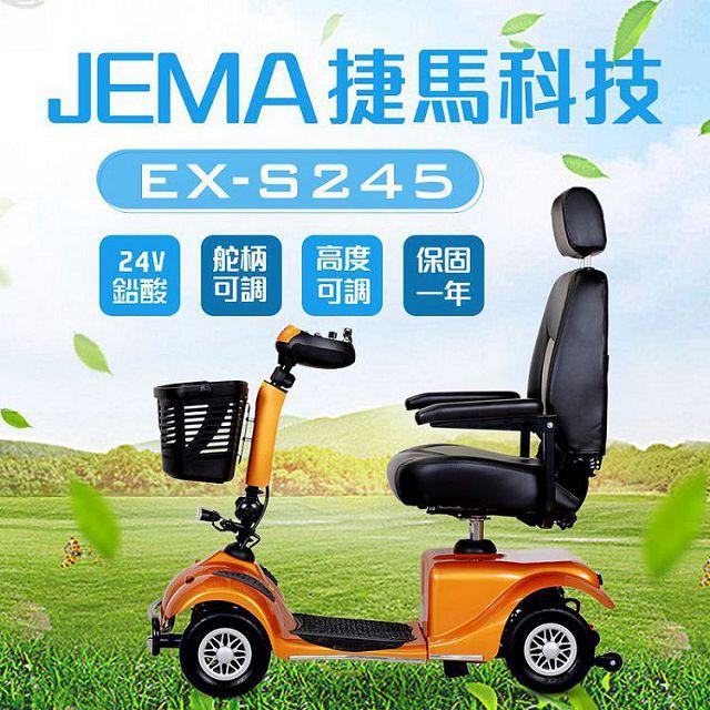 【捷馬科技 JEMA】EX-S245 簡約時尚 24V 鉛酸 迷你 代步車 電動四輪車