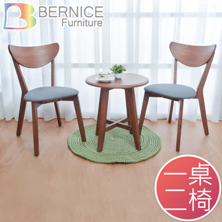 Bernice 實木餐椅+小茶几組合