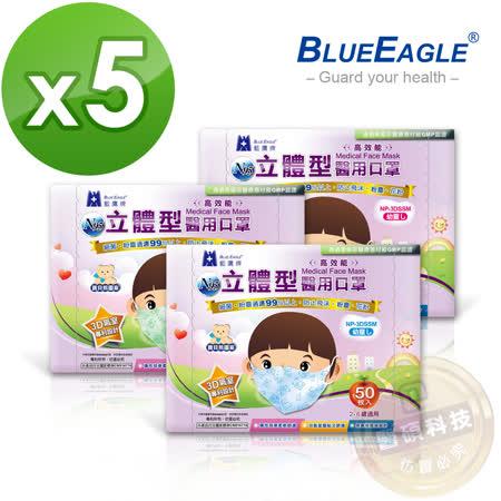 N95幼童活性碳醫用口罩 50入x5盒
