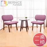 Bernice-伊德實木餐椅+小茶几組合(一桌二椅)