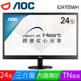 AOC E2470SWH 24型1ms三介面液晶螢幕