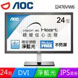 AOC I2476VW6 24型IPS面板淨藍光不閃屏護眼液晶螢幕
