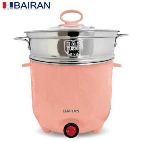 白朗1.5L雙層 防燙快煮美食鍋