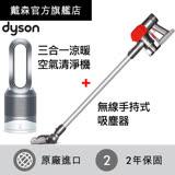 dyson V6 SV03 無線手持式吸塵器 紅+三合一涼暖空氣清淨機HP00白(送吸塵器壁掛架)