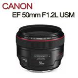 CANON EF 50mm F1.2L USM(平行輸入)贈UV鏡+吹球清潔5件組