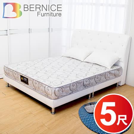 Bernice 高彈力緹花 二線護背彈簧床墊-雙人