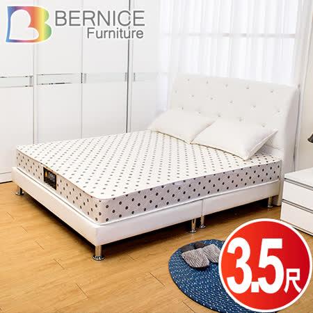 Bernice 高釋壓抗菌獨立筒-單大
