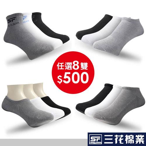 【Sun Flower三花】三花短襪/隱形襪任選8雙$500