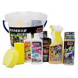 黑珍珠 輕鬆洗車DIY美容桶《免運》 (汽車 皮椅 清潔 打蠟 保養)