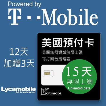 12天美國T-Mobile 無限上網與通話預付卡