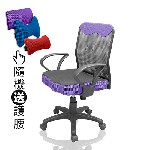 買就送腰枕 蘿拉透氣舒適電腦椅