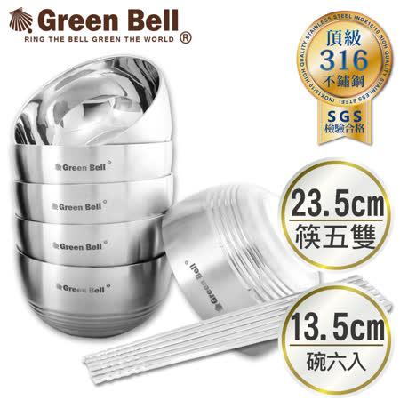 GREEN BELL綠貝 316不鏽鋼碗筷組