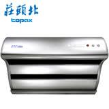 【促銷】TOPAX 莊頭北 斜背直吸式油煙機(TURBO馬達) 80公分 (TR-5397/TR-5397SL) 送安裝