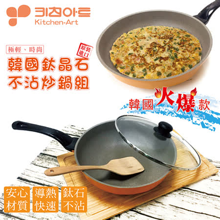 Kitchen Art 鈦晶石深炒鍋28cm