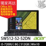 Acer Switch 5 SW512-52-52DN 12吋QHD/i5-7200U/Win10 Pro 平板筆電-加碼送office365個人版+運動反光臂套