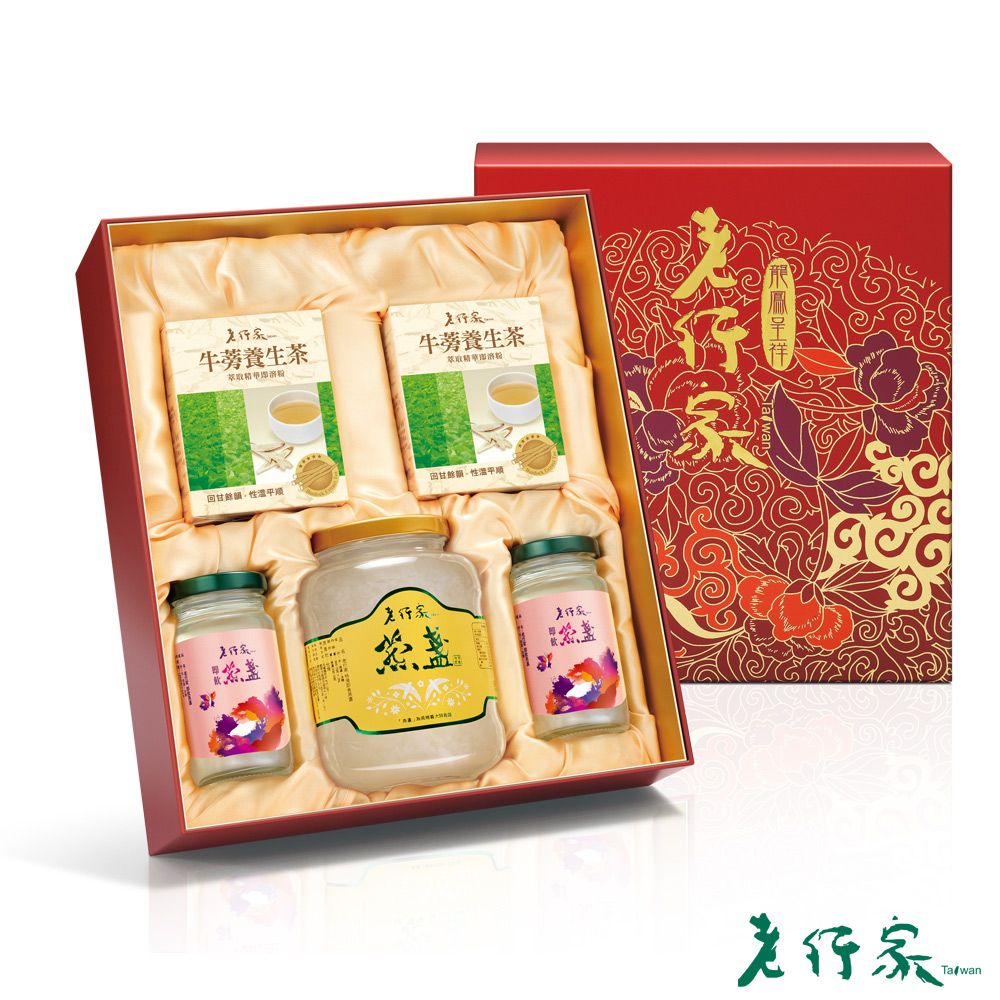 【老行家】龍鳳呈祥A組禮盒(特滑即食燕盞)茶品