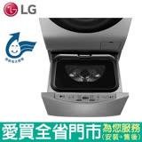 LGMiniWash2KG迷你洗衣機(加熱洗衣)WT-D200HV含配送到府+標準安裝