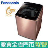 Panasonic國際18KG變頻洗衣機NA-V198EBS-B含配送到府+標準安裝