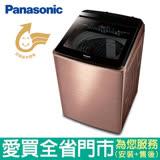 Panasonic國際22KG變頻洗衣機NA-V220EBS-B含配 送到府+標準安裝