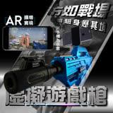 【UTA】第二代實境AR藍牙手槍AR2(可多人連線)