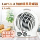 LAPOLO 智能暖風電暖器LA-970