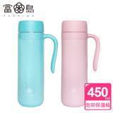 【日本FUSHIMA富島】北歐風炫彩泡茶、咖啡兩用保溫瓶450ML(2色可選)