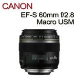 CANON EF-S 60mm F2.8 MACRO USM(平行輸入)贈UV鏡+吹球清潔5件組