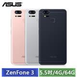 ASUS ZenFone 3 Zoom 5.5吋 4G/64G ZE553KL 雙鏡頭12倍變焦手機LTE (金/藍/銀)-【送專用保護殼+螢幕保護貼】