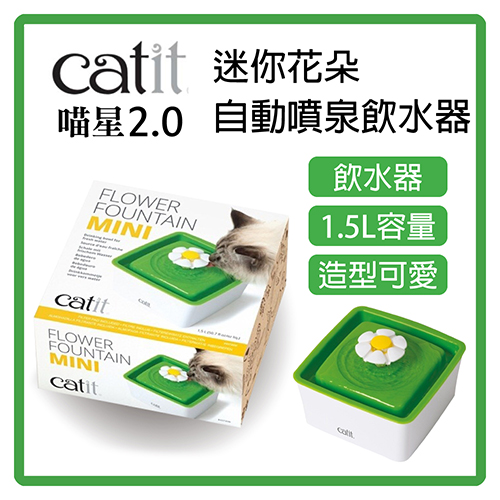 CATIT 喵星2.0 迷你花朵自動噴泉飲水器 1.5L (L102A01)