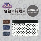 台灣製造POPOMAMA婆婆媽媽袋中袋包中包(中,花色款)