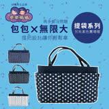台灣製造POPOMAMA婆婆媽媽袋中袋包中包(中,有提帶且可分再分隔)花色款