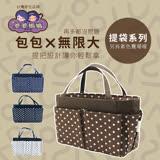 台灣製造POPOMAMA婆婆媽媽袋中袋包中包(大,有提帶且可分再分隔)花色款