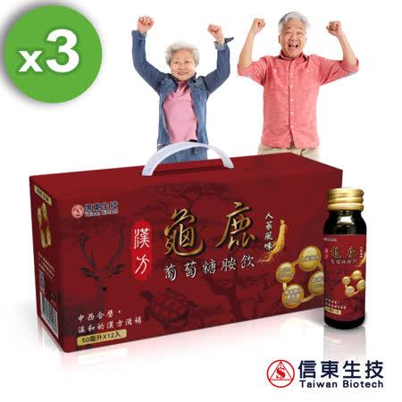 【信東生技】 飛靈龜鹿葡萄糖胺液3盒