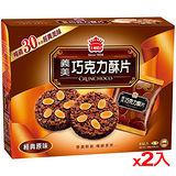 義美巧克力酥片280Gx2