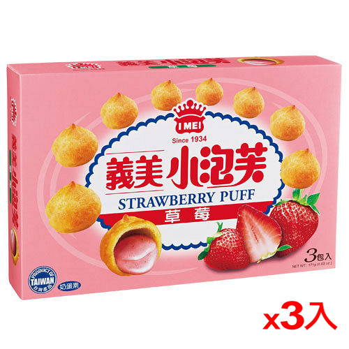 義美草莓小泡芙171g*3