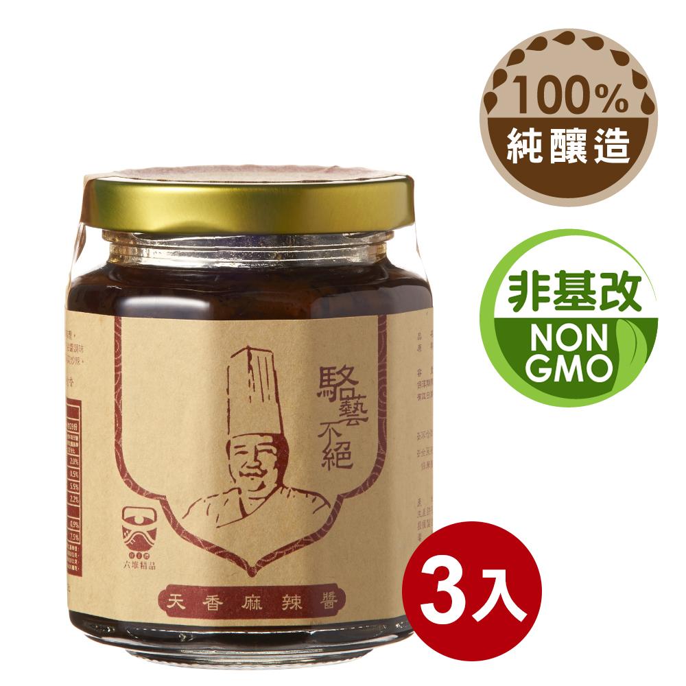 【駱藝不絕】天香麻辣醬 -3入組