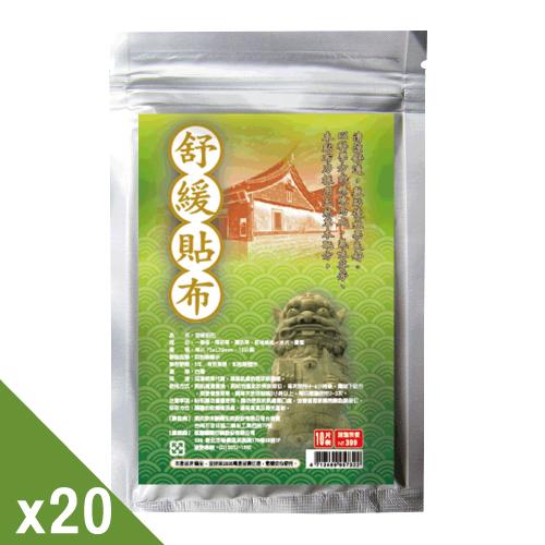 年終回饋組 【GMP奈米製藥】正宗一條根舒緩貼布(10片/包)x20