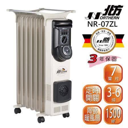 北方 7葉片式恆溫電暖爐 NR-07ZL