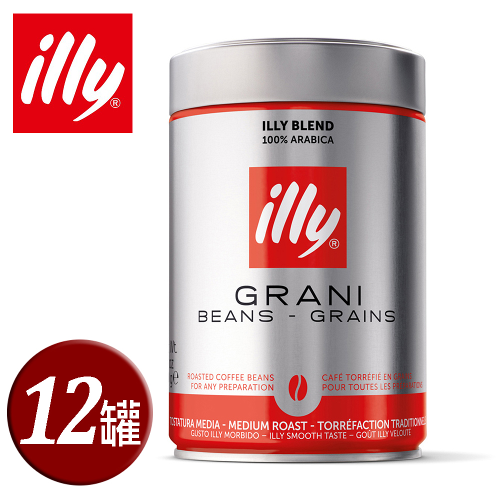 【illy】意利咖啡中烘焙咖啡豆250g(12罐/ 箱)