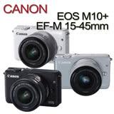 CANON EOS M10 + EF-M 15-45mm 單鏡組(公司貨)贈UV鏡+清潔組+讀卡機+軟管小腳架