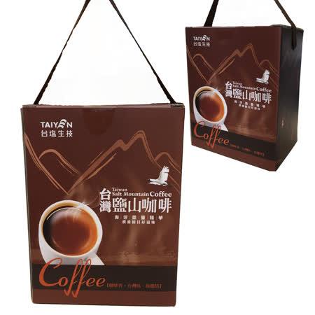 台灣鹽山 二合一咖啡禮盒-2盒