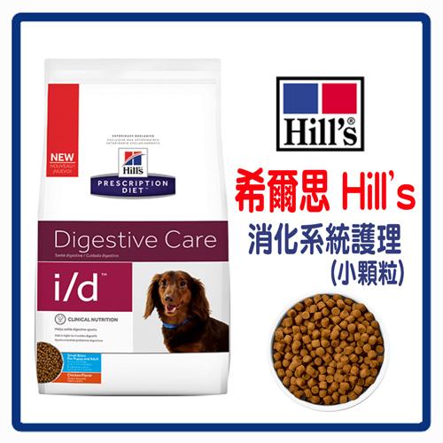 Hill's 希爾思 犬用處方i/d 消化系統護理(小顆粒)1.5KG (B061C04)