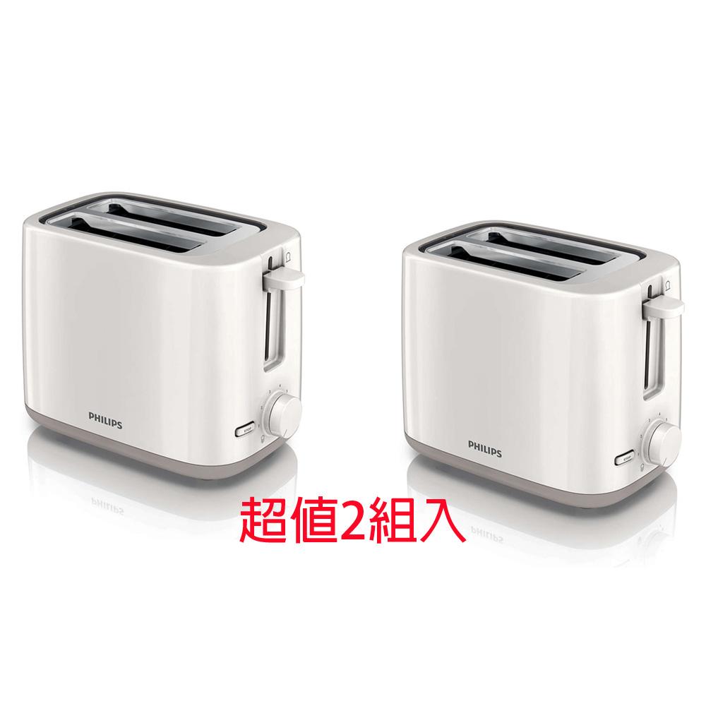 【PHILIPS 飛利浦】烤麵包機(2台入) HD2595
