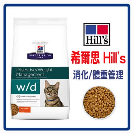 【Hills 希爾思】貓用w/d 消化/體重管理8.5LB(B062D02)