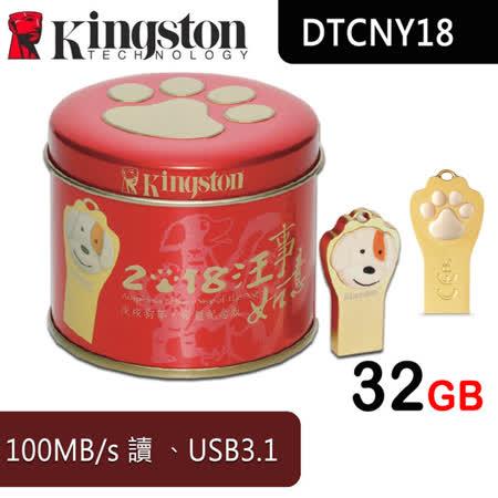 金士頓 Kingston USB3.1 32GB 狗年造型隨身碟 (DTCNY18/32GBIN)