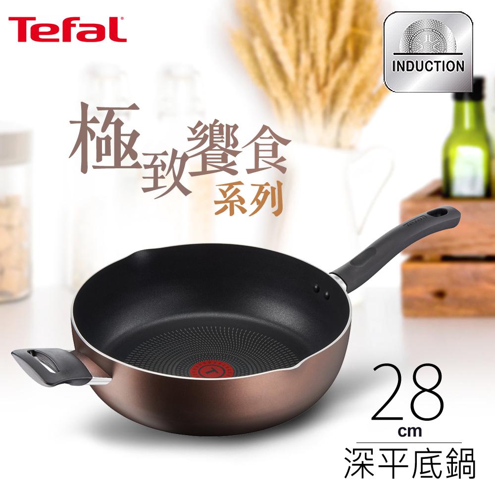 Tefal 法國特福極致饗食系列28CM萬用型不沾深平底鍋(電磁爐適用) SE-G1036614