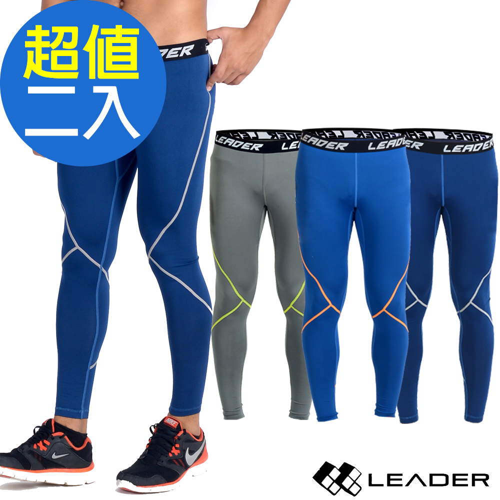 LEADER Full-Power H88 壓縮運動緊身褲 長褲 男款 (團購2入)