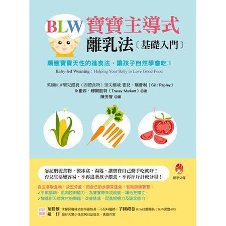 BLW寶寶主導式離乳法基礎入門