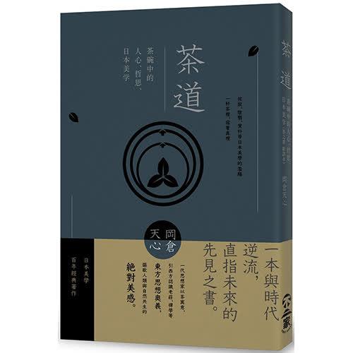 茶道:茶碗中的人心、哲思、 美學(茶之書 新譯本)